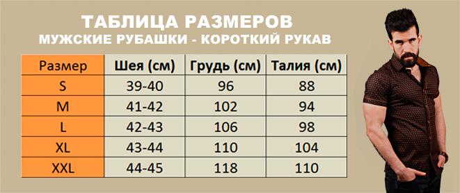 Прталенные мужкие рубашки - Таблица размеров